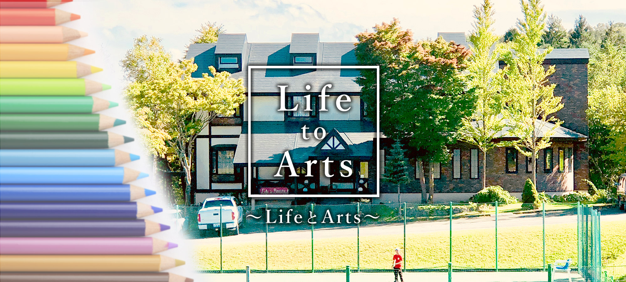 Life to Arts